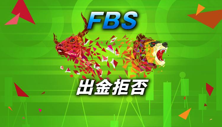FBSは出金拒否なしの人気海外FX業者!でも注意点あり