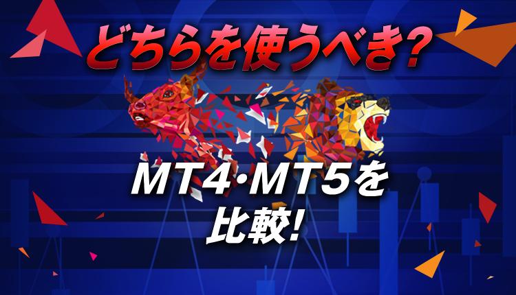 MT4とMT5を比較!あなたはどちらを使うべき?