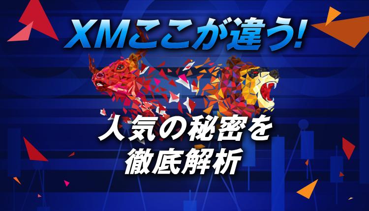XMは初心者におすすめ!日本人にエックスエムが人気の秘密を徹底解析