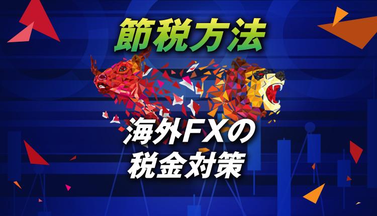 海外FXの税金対策と節税方法