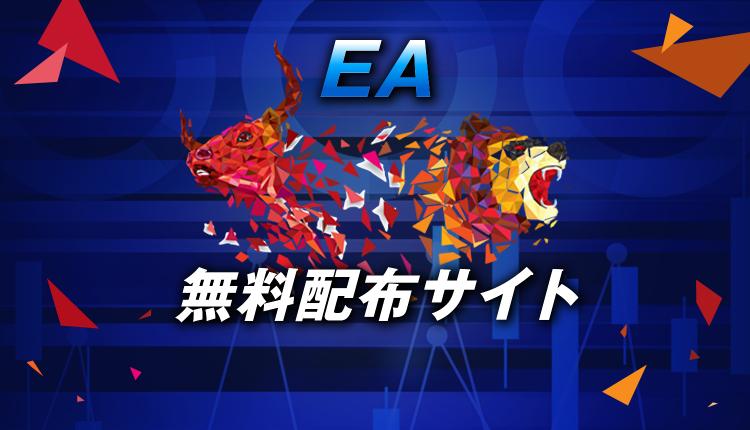 EAの無料配布サイトをわかりやすく紹介