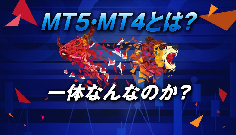 海外FXでよく聞くMT5やMT4というのは一体なんなのか?