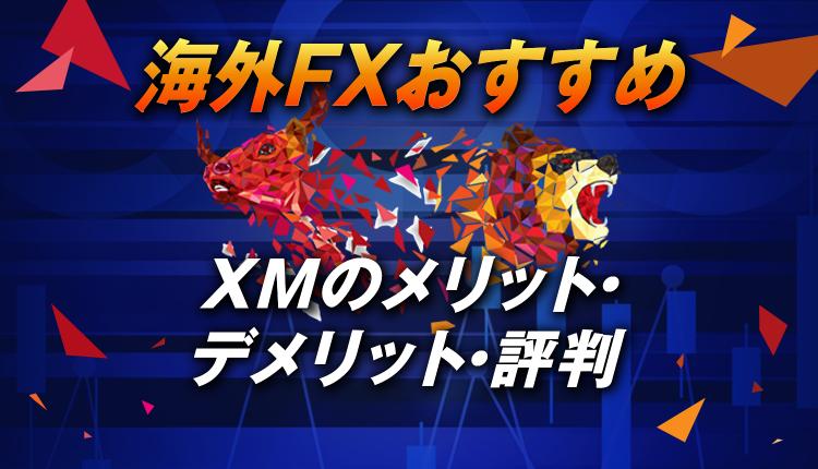 海外FXおすすめXMのメリット・デメリット・評判