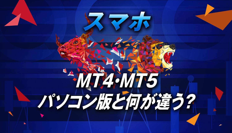 MT4・MT5のスマホ版はパソコン版と何が違う?基本的な使い方など