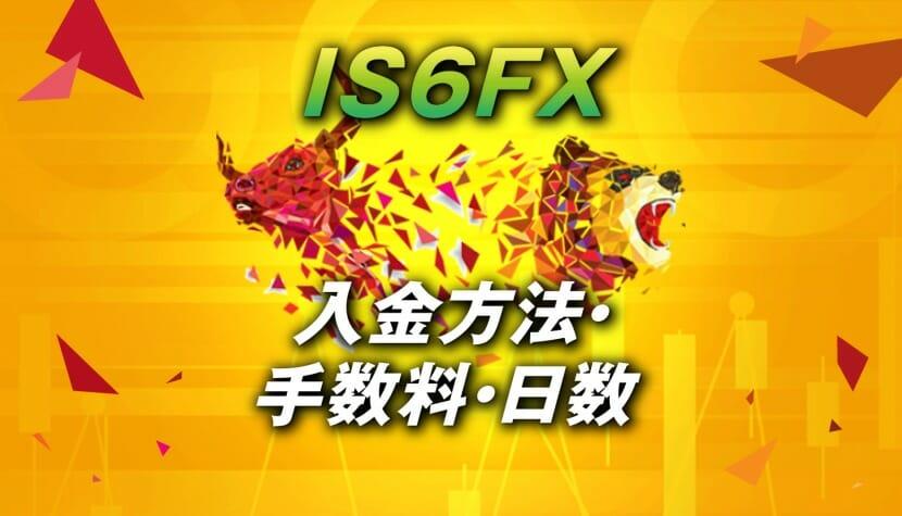 IS6FX(旧is6com)の入金方法&手数料&着金日数について紹介