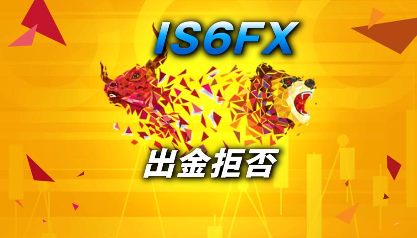 IS6FX(旧is6com)は出金拒否なしの人気海外FX業者!でも注意点あり