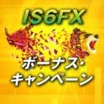 IS6FX(旧is6com)の口コミや評判は正直どうなの?トレーダー目線から悪評も含めて解説