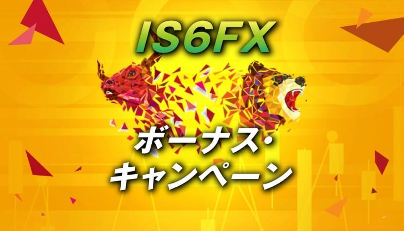 IS6FX(旧is6com)のボーナスキャンペーン(口座開設ボーナス・入金ボーナス)を徹底解説