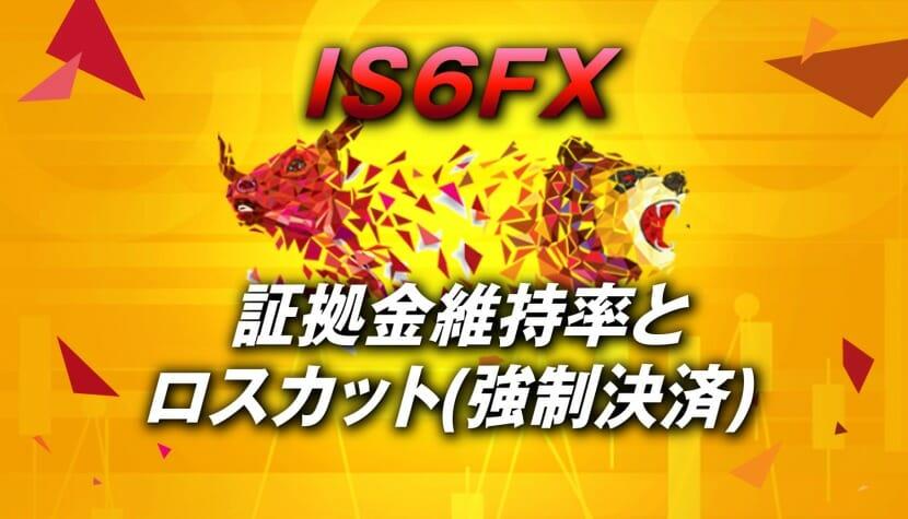 【IS6FX(旧is6com)】ロスカット(強制決済)と証拠金維持率