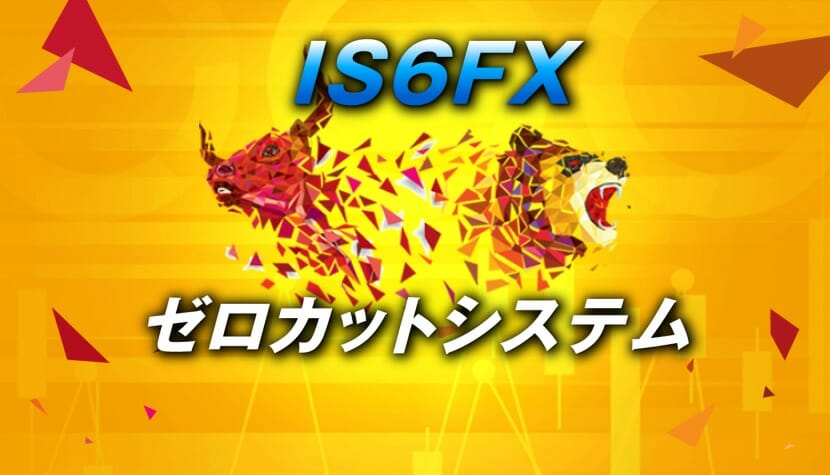 IS6FX(旧is6com)のゼロカットシステムのポイントや注意点