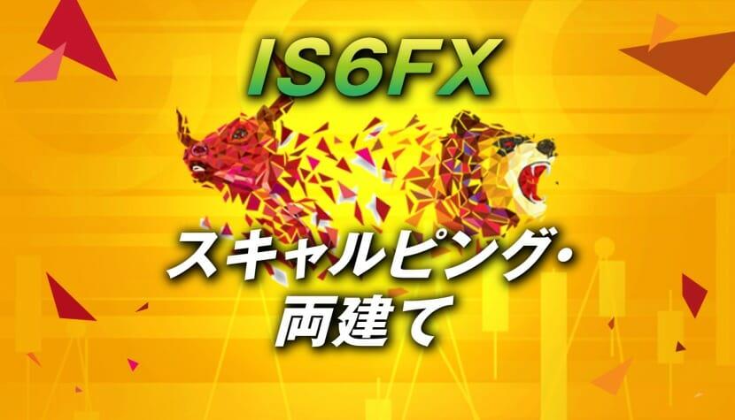 IS6FX(旧is6com)でスキャルピング取引・両建ては可能なのか?