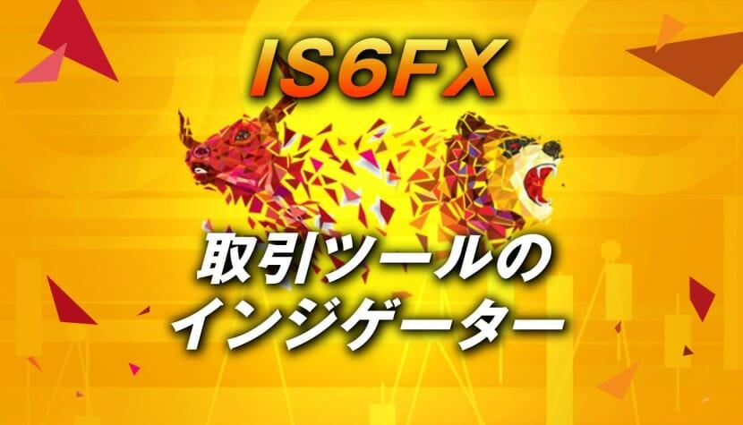 IS6FX(旧is6com)のMT4(取引ツール)とインジケーター