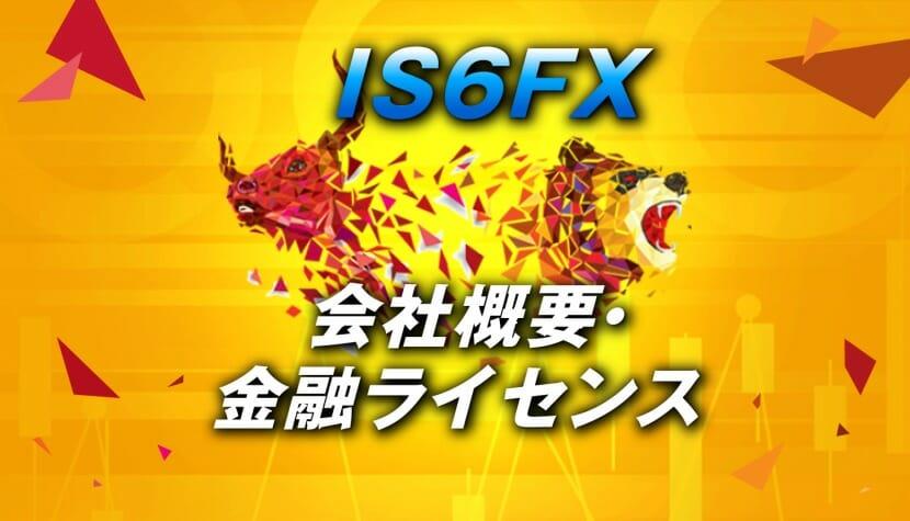 金融ライセンスを持っていないIS6FX(旧is6com)の安全性と会社概要