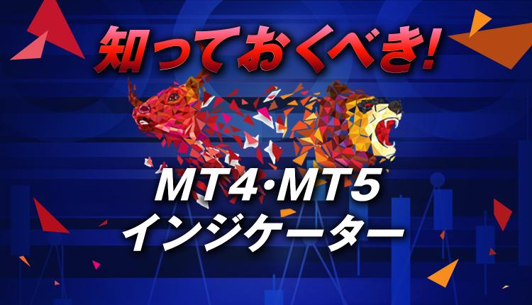 MT4・MT5でインジケーターを使うために知っておくべきこと