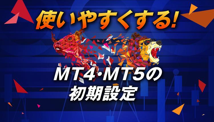 MT4・MT5のダウンロードの仕方から使いやすくするための初期設定