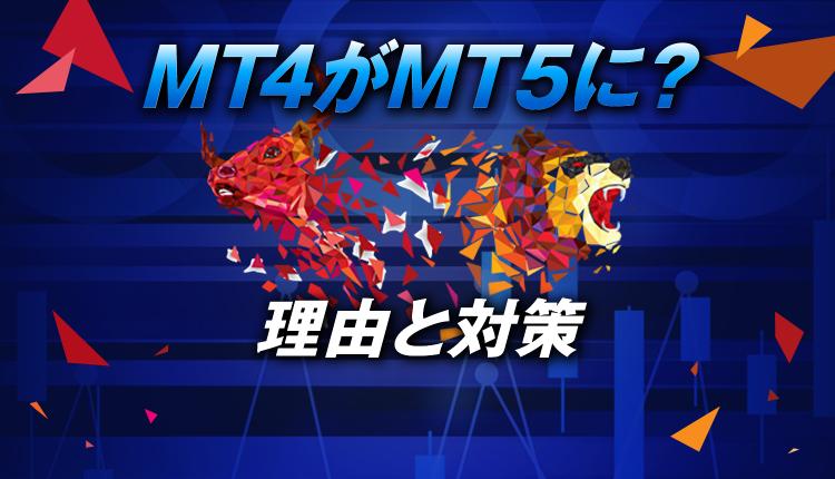 ダウンロードしたMT4がMT5になってしまう理由と対策
