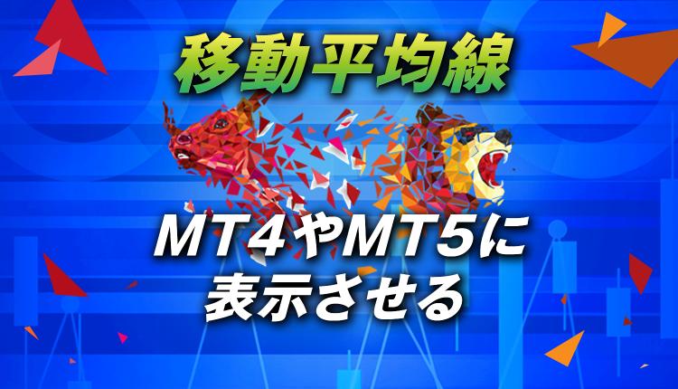 【FX】MT4やMT5で移動平均線を表示させよう