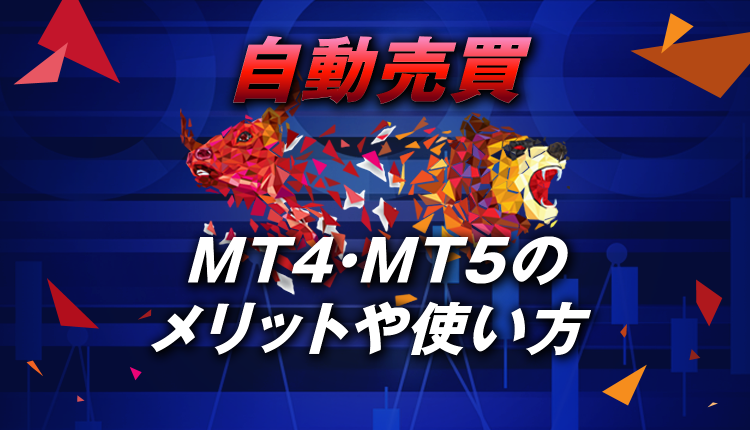 【初心者必見】MT4・MT5で自動売買をするメリットや使い方