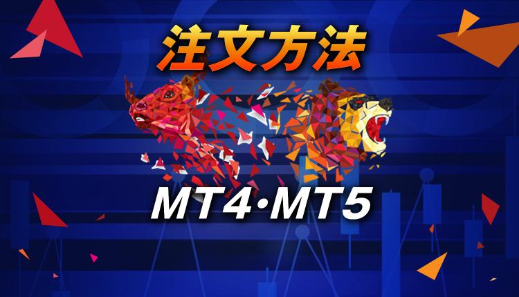 MT4・MT5の注文方法