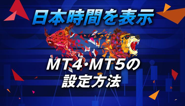 MT4やMT5を日本時間表示にする簡単な方法