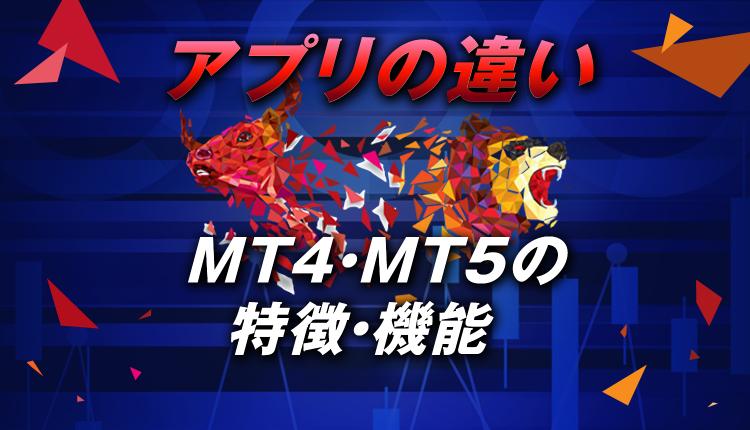 MT4とMT5のアプリの違いは?特徴・機能・トラブル時の解決方法