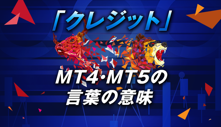MT4・MT5での「クレジット」の言葉の意味