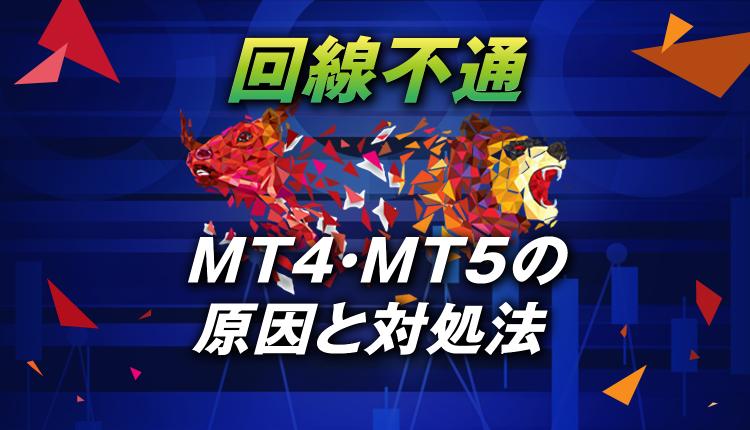 MT4・MT5が回線不通になる理由と対処法