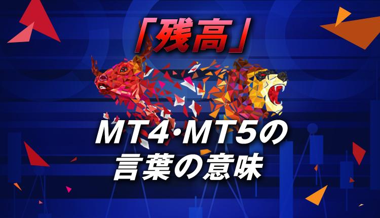 MT4・MT5の「残高」の言葉の意味