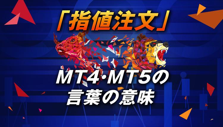 MT4・MT5の「指値注文」の言葉の意味とやり方