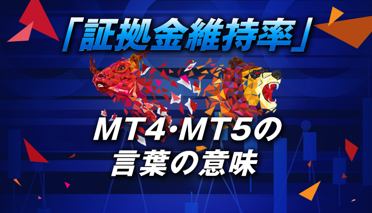 MT4・MT5の「証拠金維持率」の言葉の意味