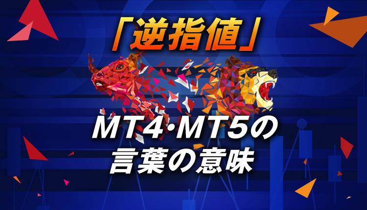 MT4・MT5の「逆指値」の意味とメリット・デメリットや注文方法