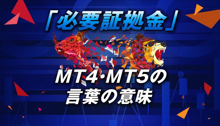 MT4・MT5の「必要証拠金」の言葉の意味