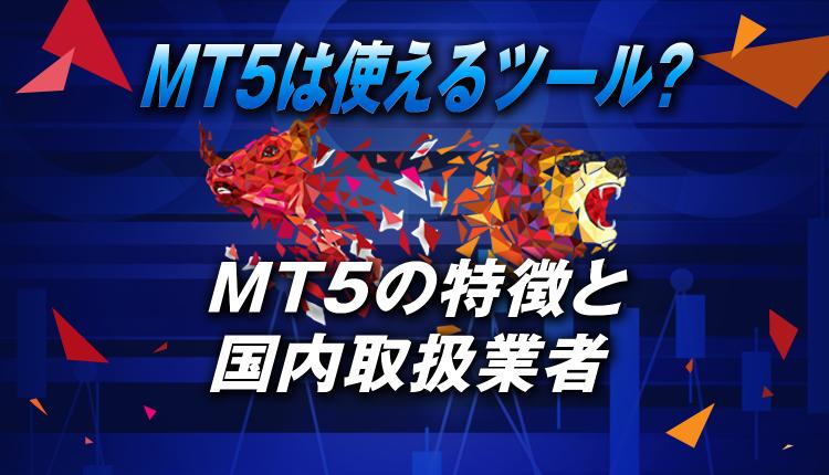 MT5は使えるツールなのか?MT5の特徴と国内取扱業者を紹介