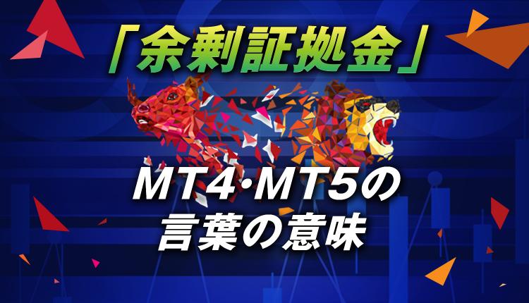 MT4・MT5の「余剰証拠金」の言葉の意味や確認方法