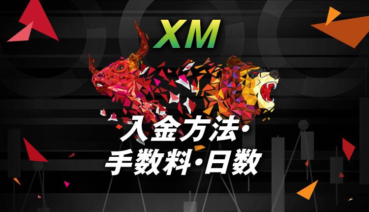 XMの入金方法はどれがベスト?かかる日数や手数料は?