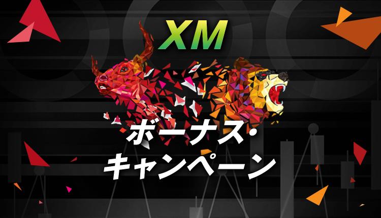 XMのボーナスキャンペーンは3種類!条件や活用方法