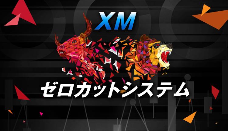 XMのゼロカットシステムとは?発動事例や注意点を紹介!