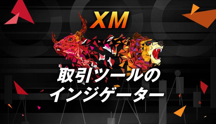 XMの取引ツールはMT4とMT5のどちらがいい?インジケーターの話も