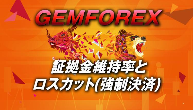 GEMFOREXのロスカット(強制決済)は証拠金維持率50%で発動する!