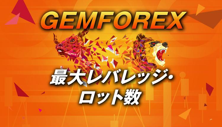 GEMFOREXの最大レバレッジは1000倍!「低ロット数」で安全取引!