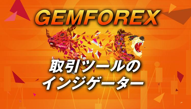 GEMFOREXの取引ツールはMT4!インジケーターを使いこなそう