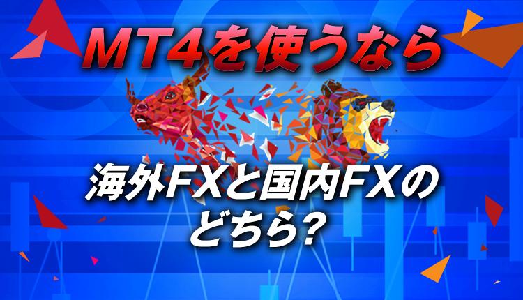 MT4を使うなら海外FXと国内FXのどちらが良いか検証