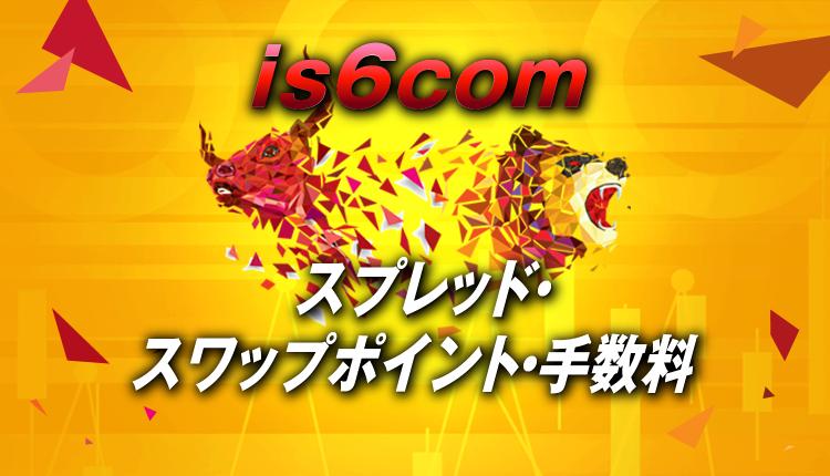 is6comの手数料(スプレッド)やスワップポイント