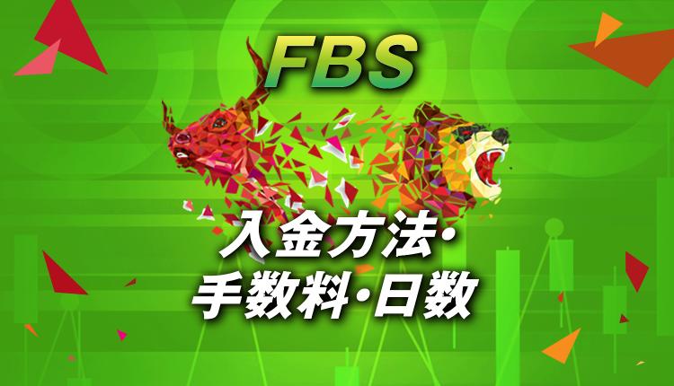 FBSの入金方法・着金日数・手数料・銀行送金非対応