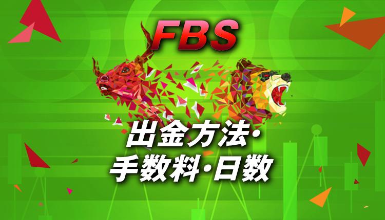 FBSの出金方法・着金日数・手数料