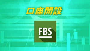 【FBSの口座開設】簡単!写真付き解説