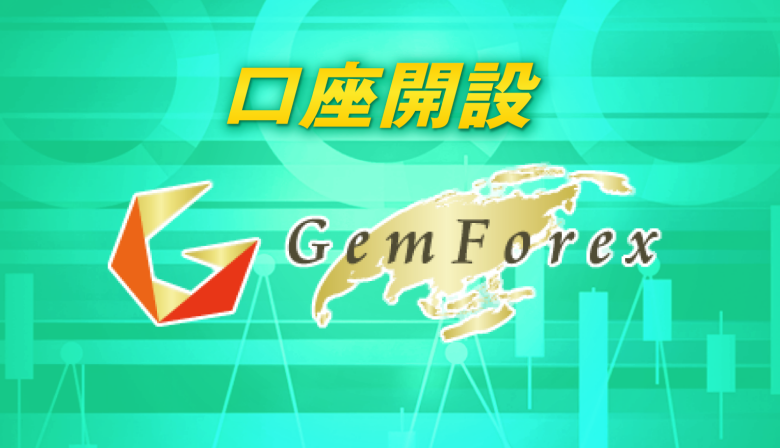 【GEMFOREXの口座開設】簡単!写真付き解説