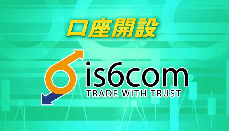 is6comの口座開設