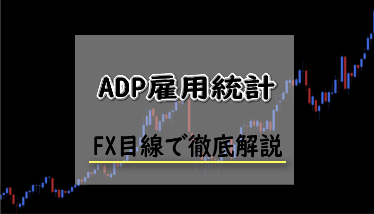 ADP雇用統計とは?FXにおけるADP雇用統計の影響