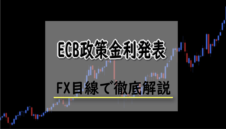 ECB政策金利発表とは?FXにおけるECB政策金利発表の影響